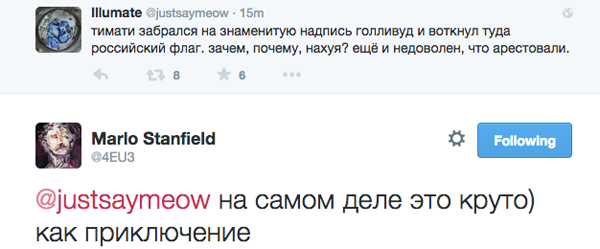 Тимати поднял российский флаг над знаком Голливуда 54c2231253295