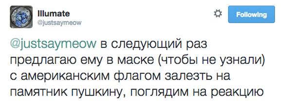 Тимати поднял российский флаг над знаком Голливуда 54c2231907c68