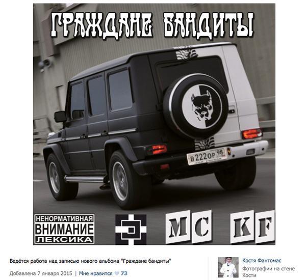 Рэперы в Забайкалье ограбили почту, чтобы записать альбом 5510285b6a833