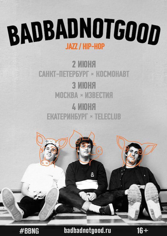 BADBADNOTGOOD дадут в России три концерта в июне 551141d7c5111