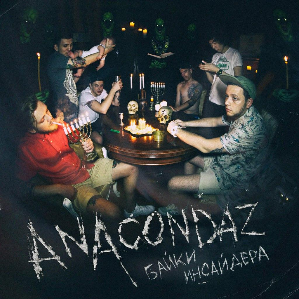 Anacondaz байки инсайдера (2015).