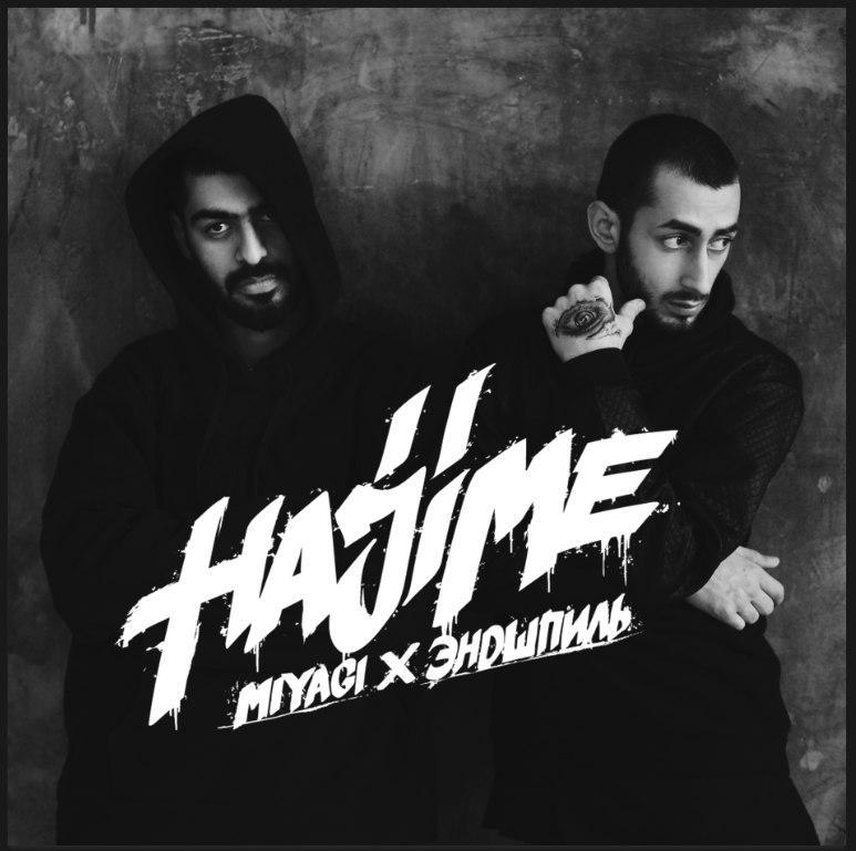 Miyagi & эндшпиль hajime (intro) текст песни и слова, lyrics.