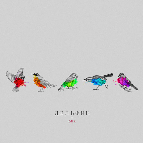 Дельфин андрей 2016 новый альбом торрент   cristinaamerman.